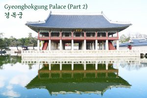 Gyeongbokgung Seoul South Korea Gyeonghuiru