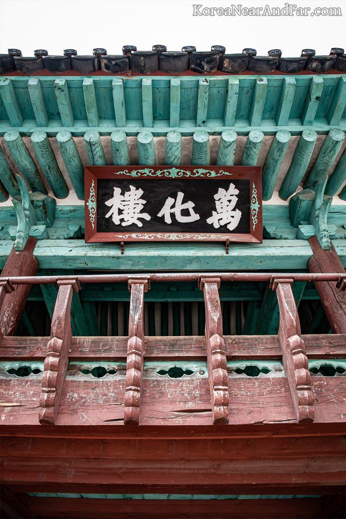 Jeonju Hyanggyo, Manhwaru, the front gate