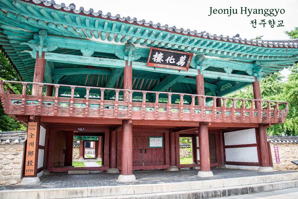 Visit Jeonju Hyanggyo, Jeonju South Korea