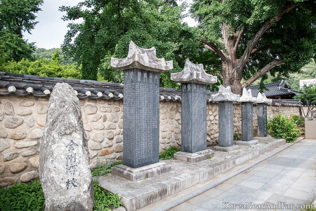 memorial stones at Jeonju Hyanggyo, Jeonju, South Korea